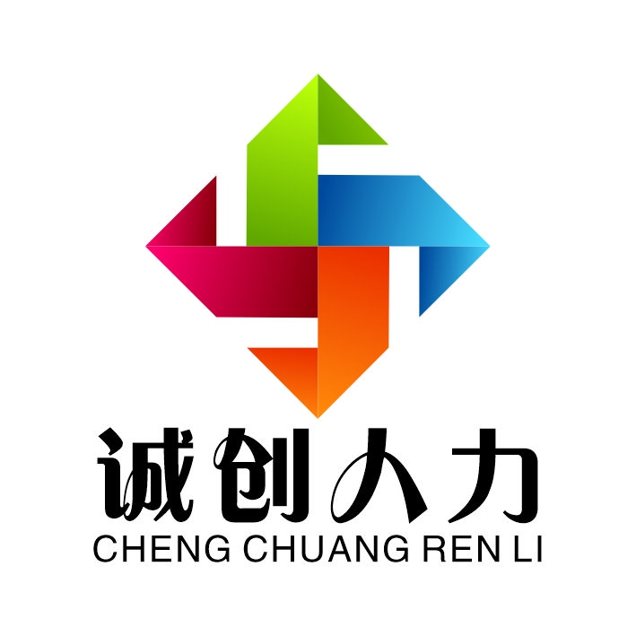 江苏诚创人力资源管理有限公司