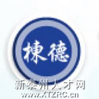 江苏栋德工程管理有限公司