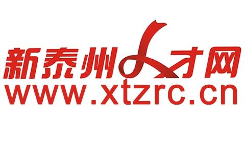热烈祝贺新泰州人才网荣获中国百强地方人才网称号