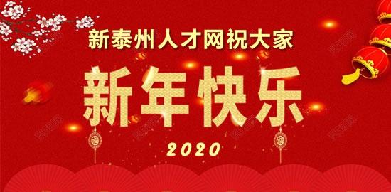 新泰州人才网恭贺大家新年快乐-2020年新年贺词