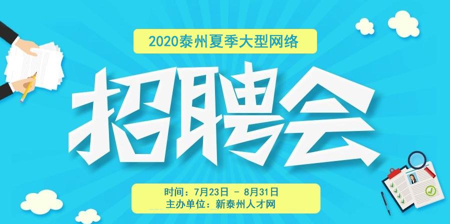 泰州市2020年夏季民营企业专场招聘会诚邀您的参加
