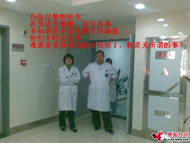 """南京儿童医院医生上班忙""""偷菜""""害死五个月婴儿"""